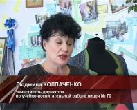 Профессиональные лицеи в новокузнецке